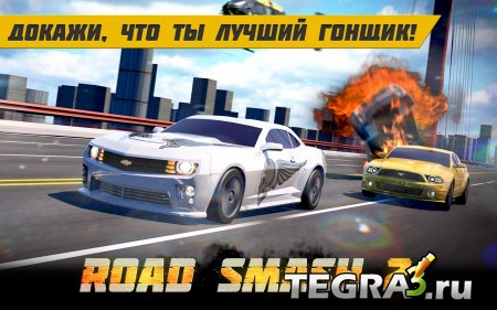 иконка Road Smash 2: Hot Pursuit
