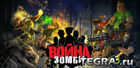 Война зомби (Zombies: Line of Defense)