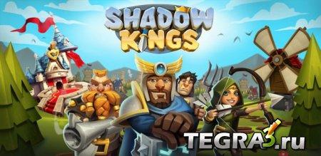 Короли Сумрака (Shadow Kings)