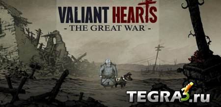 Valiant Hearts: The Great War (полная версия)