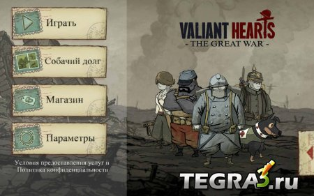 Valiant Hearts: The Great War (Full) v1.0.0