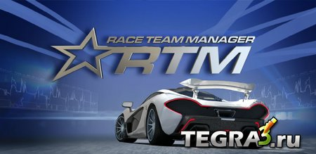 Race Team Manager
