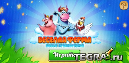 Веселая ферма Inc (Farm Frenzy Inc)