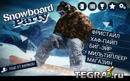 Snowboard Party v1.0.5 [Бесконечный опыт]