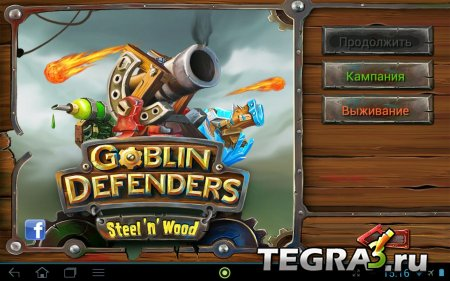 Goblin Defenders: Steel'n'Wood v1.0 [Много кристалов]