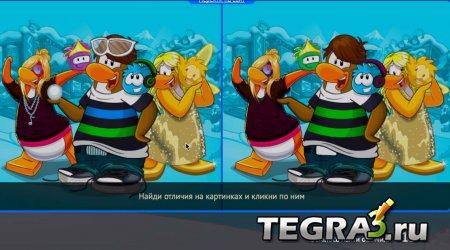 Клуб пингвинов V1.6.1 Online