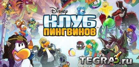 иконка Клуб пингвинов  Online
