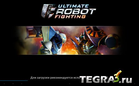 Ultimate Robot Fighting v1.0.42 [Много денег]