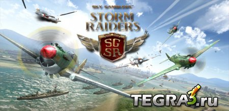 Sky Gamblers: Storm Raiders  build 7