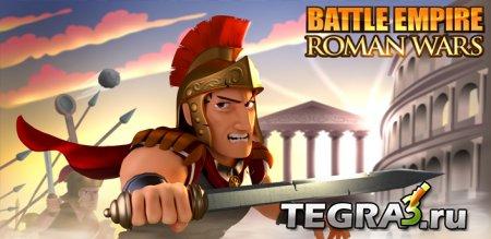 Империя битв: римские войны (Battle Empire: Roman Wars)