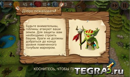 Incoming! Goblins Attack TD v1.1.5 [Много денег]