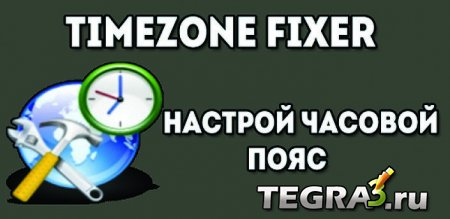 TimeZone Fixer   (Root)