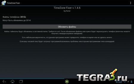 TimeZone Fixer v1.5.2 [2014d] (Root)