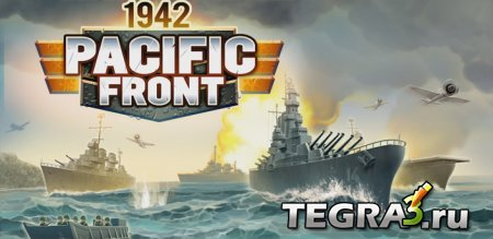 1942 Pacific Front v1.0.5 [много денег]