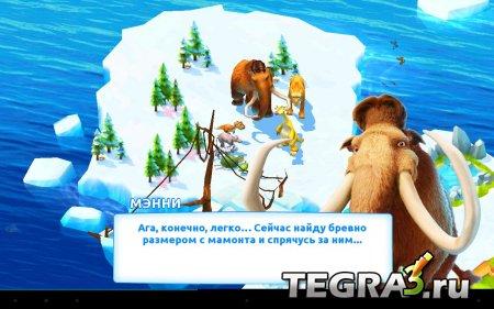 Ледниковый Период: Приключения v1.3.3a [Mega Mod]