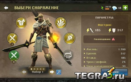 Dungeon Hunter 5 v1.0.2b [Мега Мод]