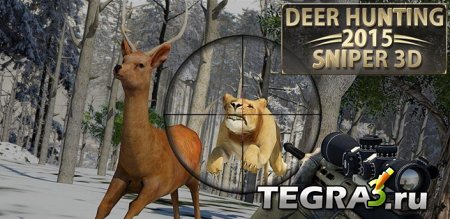 Олень Охота - Снайпер 3D (Deer Hunting – 2015 Sniper 3D)