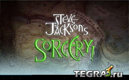 Sorcery! 3 v1.0