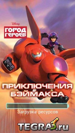 Приключения Бэймакса (Big Hero 6: Baymax Blast)  v1.1 [Много денег]