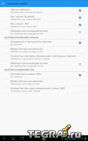 Говорящий телефон 2 v0.9 beta