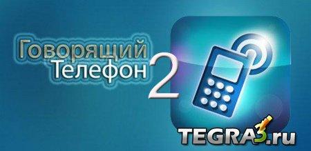 Говорящий телефон 2  beta