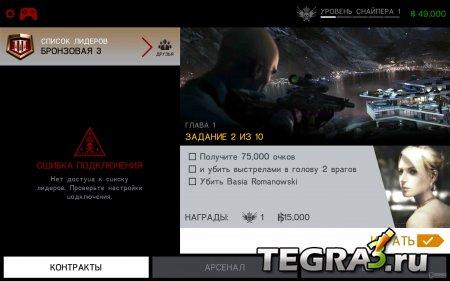 Hitman: Sniper v1.2.0
